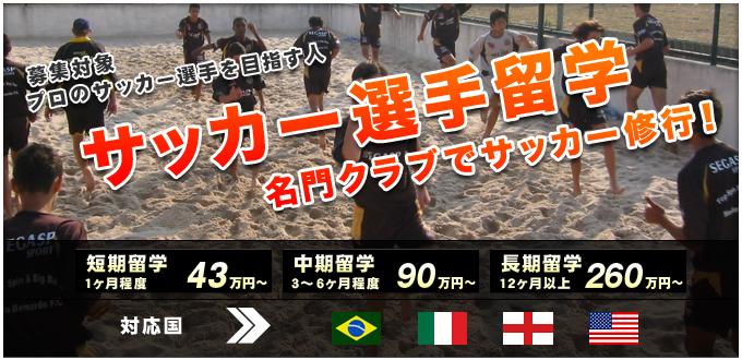 ブラジルサッカー選手留学 - イタリア・イングランド・アメリカへのサッカー留学もあります