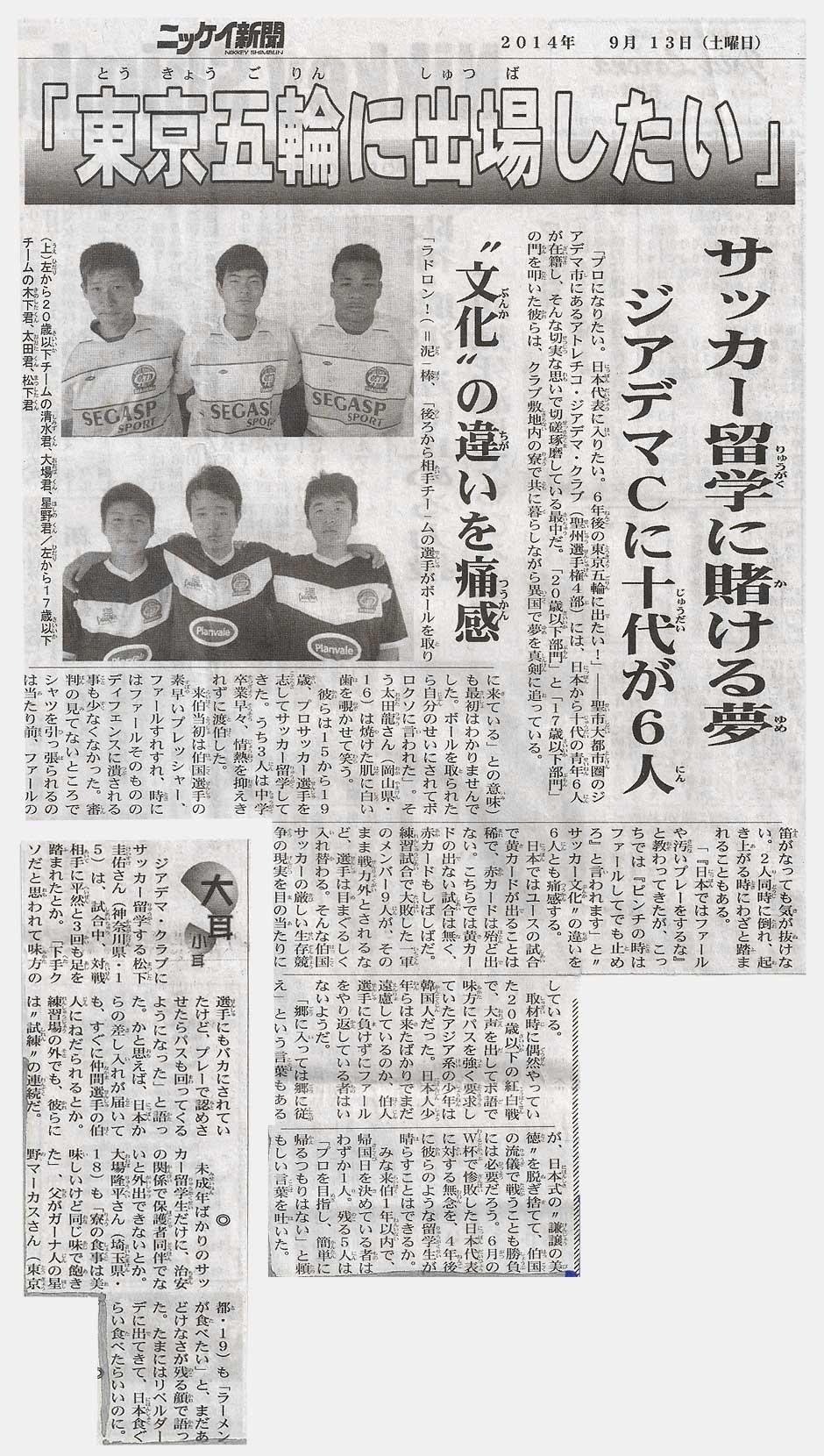 ブラジルサッカーサンパウロの留学生達が新聞取材を受けました