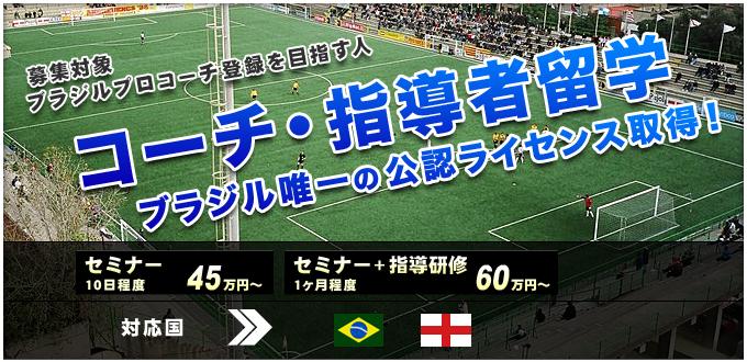 サッカーコーチ・サッカー指導者留学