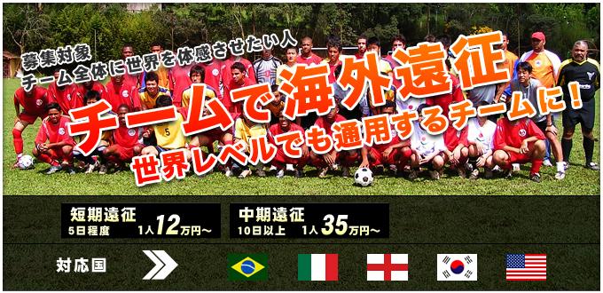 サッカーチーム海外遠征 - ブラジル・イタリア・韓国・アメリカへ