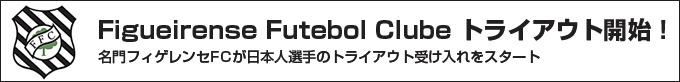 ブラジルサッカーの名門フィゲレンセFCが日本人選手のトライアウト受け入れをスタートしました